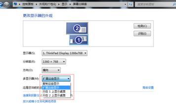 系统之家w7系统笔记本外接一个显示器的操作方法