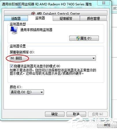 系统之家w7系统电脑显示器闪烁的解决方法