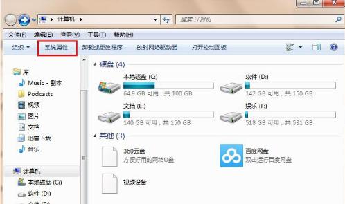 系统之家w7系统笔记本电脑键盘失灵的解决方法