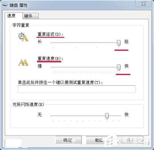 系统之家w7系统提高键盘灵敏度的操作方法