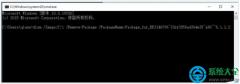 系统之家w7系统更新漏洞后产生0x0000006B蓝屏的还原方案